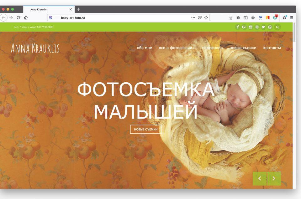 Вебсайт со съемками новорожденных